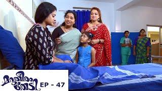 Marutheeram Thedi | Episode 47 - 16 July 2019 | Mazhavil Manorama