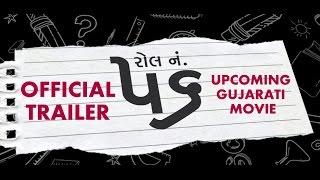 Roll No 56 I Official Trailer I Upcoming Gujarati Movie 2017 I Krup Music