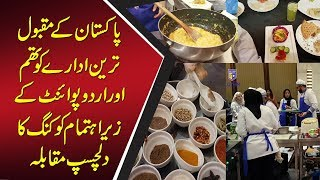 Cooking Competition Organized By UrduPoint & COTHM | Expert Chefs Of Pakistan Under One Roof