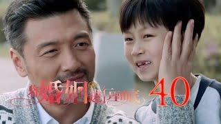 將婚姻進行到底   The Perfect Couple 第40集(任重、萬茜、王策等主演)
