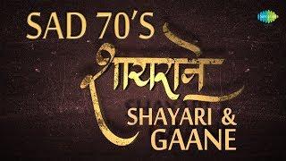 Shayrane: Shayari + Gaane | Sad 70's Era Songs | शायरियां और 70