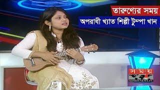 Tumpa Khan Sumi   'অপরাধী খ্যাত' শিল্পী টুম্পা   তারুণ্যের সময়   Somoy TV