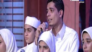 #x202b;اخر النهار -  فرقة مدرسة الانشاد الديني   الشيخ / محمود هلال - مولاي#x202c;lrm;
