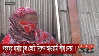 পরকীয়ার অভিযোগ এনে গৃহবধূর মাথার চুল কেটে দিলেন আ. লীগ নেতা! Sirajgonj News Update   Somoy TV