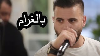 Eyad Tannous - Bel Gharam [Cover] - [Live] 2020 اياد طنوس بالغرام