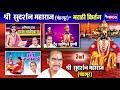 स दर शन मह र ज मर ठ क र तन Sant Janabai Kirtan Sant Dhyaneshwar Maharaj Kirtan Kirtan mp3