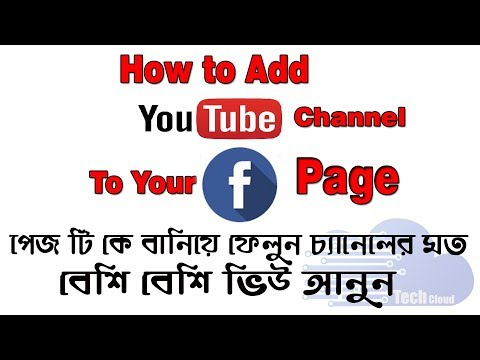 Add your  YouTube channel link on facebook page and get more views