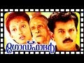 Download Godfather | Malayalam Full Movie | Mukesh & Kanaka | Comedy Entertainer Movie In Mp4 3Gp Full HD Video