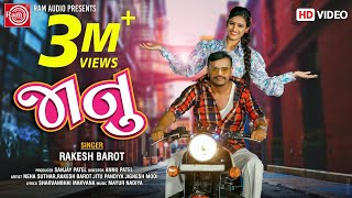 JAANU ||Rakesh Barot ||New Gujarati Video Song 2020 ||જાનુ||Ram Audio