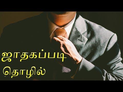 Job Secrets in Tamil Astrology | ஜாதகப்படி தொழில் அமைப்பு | Retrograde Planets in Tamil