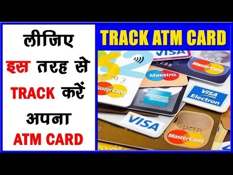 How to Track Your ATM Card | Track Any ATM Debit Card