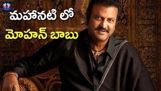 Mohan Babu Playing Legendary Actor Role In Mahanati Movie | S. V. Ranga Rao | Telugu Full Screen