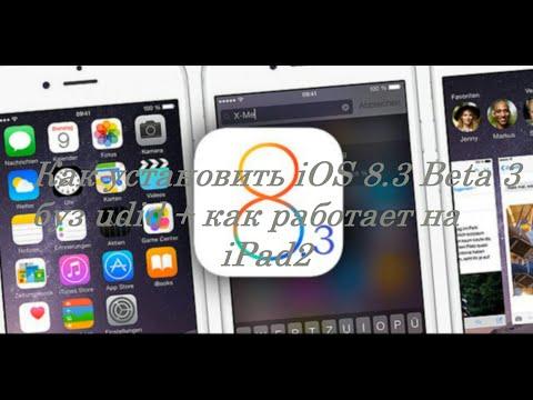 Как установить iOS 8.3 Beta 3