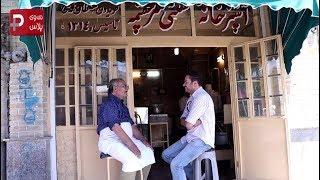 خواننده لس آنجلسی مشتری پروپاقرص قدیمی ترین آش فروشی تهران