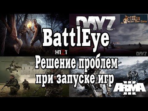 BattlEye - Решение многих проблем при запуске игры [ H1Z1, DayZ, Arma 2-3  ]