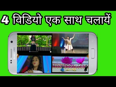 ek mobile me 4 screen kaise chalaye | multiple video on one screen | multiple screen on android