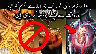 10 Reguler Poor Foods Makes Age Faster | Urdu / Hindi