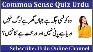 Common sense questions | General Knowledge Quiz | Paheliyan in Urdu With Answer