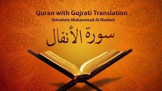 Ibrahim Muhammad Al Madani - Surah Anfaal - Quran With Gujrati Translation