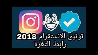ثغرة جديدة : توثيق اي حساب انستقرام بسهوله   للمشاهير ولغير المشاهير تابع للخير 2018