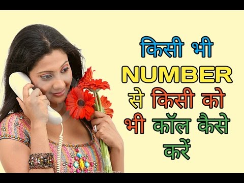 {HINDI}HOW TO CALL SOMEONE WITH ANOTHER NUMBER #HINDI