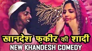 Khandesh Fakeer Ki Shaadi - खानदेश फ़कीर की शादी - Ramzan Shahrukh - Latest Khandesh Comedy
