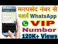 Choice whatsapp number | मनपसंद नंबर से चलायें WhatsApp अकाउंट ( HTS 2018 ) VIP NUMBER