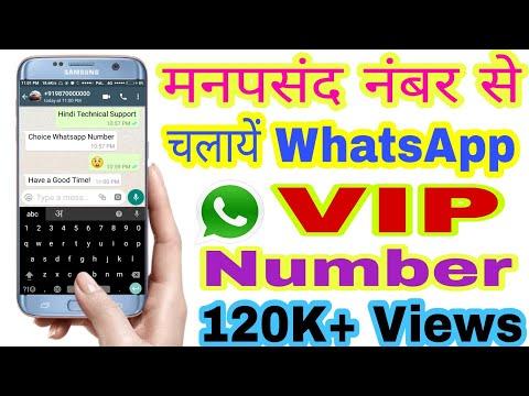 Choice whatsapp number | मनपसंद नंबर से चलायें WhatsApp अकाउंट ( HTS 2018 )