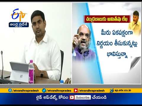 Amit shah Has No Idea on State Problems | Minister lokesh Criticizes