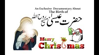 Hazrat Essa as Birth History in urdu || Merry Christmas ||  Mehrban Ali