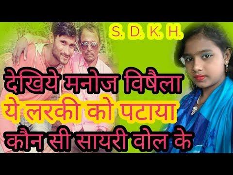 MANOJ bishaila ka video !  मनोज विषैला का नया विडियो  channel by Singer DK Hindustani official