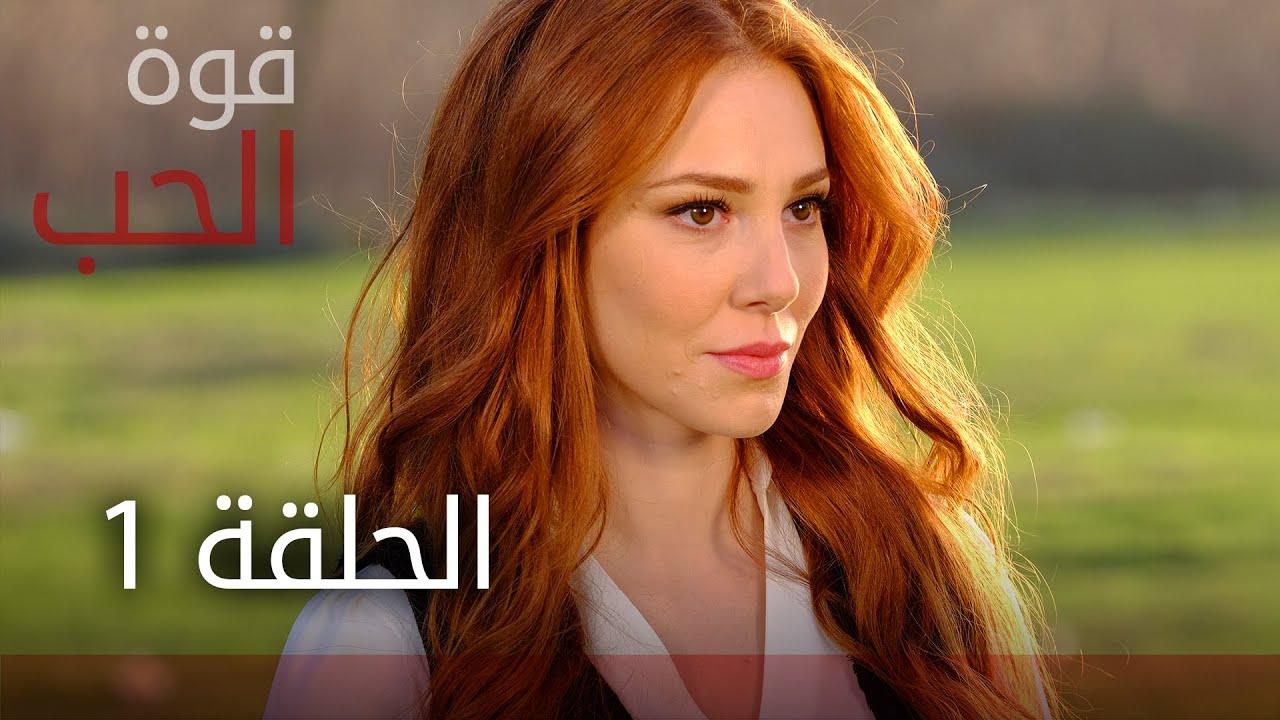 قوة الحب | الحلقة 1 | atv عربي | Sevdam alabora