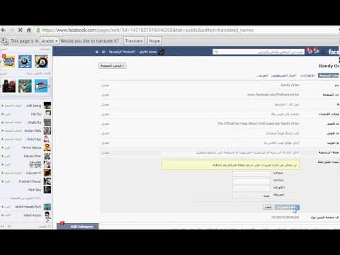 How To Rename A Facebook Fan Page Above 200 Likes