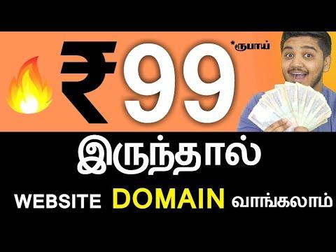 வெறும் ₹99 ரூபாய் இருந்தால் அனைவரும் வெப்சைட் BIGROCK Domain வாங்கலாம் How to Buy Domain Name?