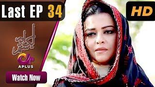 Pakistani Drama | Aik Aur Sitam - Last Episode 34 | Aplus Dramas | Maria Wasti, Alyy Khan, Beenish