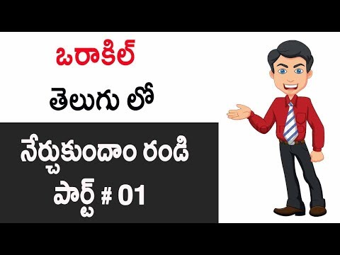 ORACLE in Telugu What is Database Part 1(www.timecomputers.in)