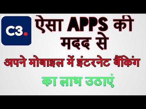 internet banking app 2017