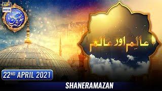 Shan-e-Sehr – Segment: Aalim Aur Aalam – 22nd April 2021 – Waseem Badami