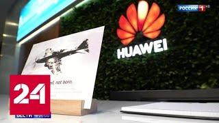 Download Трамп нам помог: в Huawei создают ″железную армию″ - Россия 24 Video
