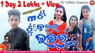 3ta Tukel Ra Lover // New Sambalpuri Comedy // PP Odisha