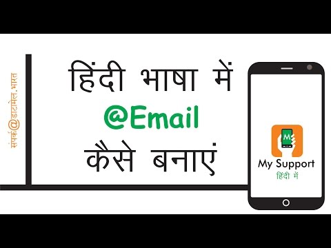 how to open email account in hindi || email id अपनी भाषा में बनाएं