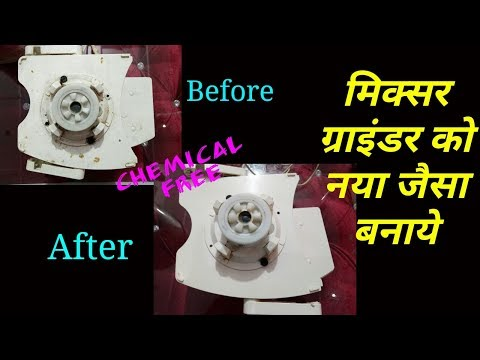 How to clean Mixer Grinder Naturally Chemical Free Cleaning // Mixie Cleaning & Maintenance