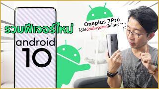 Download ของใหม่ใน Android 10 มีอะไรบ้าง ? รวมๆกว่า 30 อย่าง !! Video