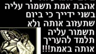 אוראל שמואל-מביט אל תוך ענייך
