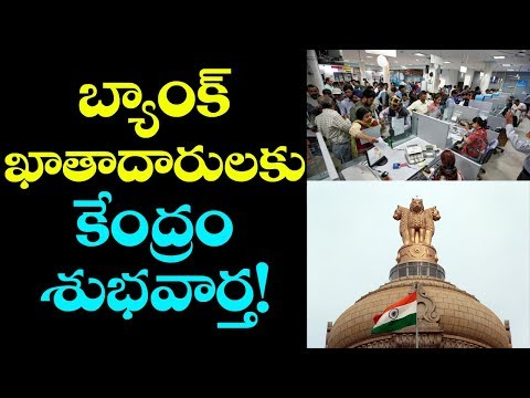 GOOD NEWS for Bank Account Holders | Latest Government News and Updates | VTube Telugu