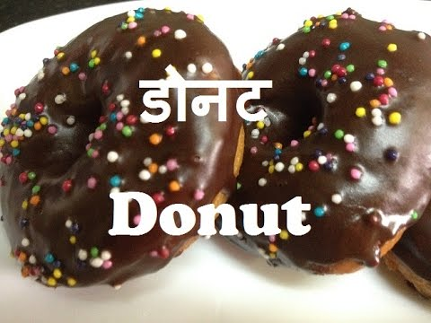 Donut - डोनट - Doughnut - How to make Donut at home Recipe in Hindi - Eggless Donut