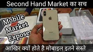 Dont Buy Second Hand Mobiles Before Watch This Video I Second Hand Mobile Market Expose