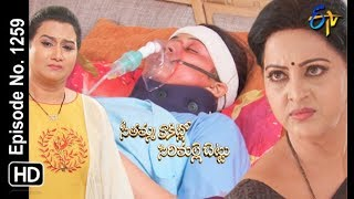 Seethamma Vakitlo Sirimalle Chettu | 13th September 2019 | Full Episode No 1259 | ETV Telugu