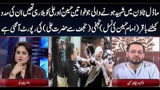Listen Aamir Liaquat Analysis on Baqir Najafi report   News Talk with @Asmaschaudhry