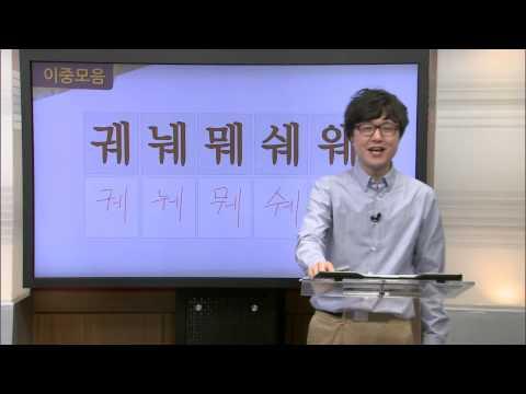 [Quick Korean 1]  1-2  The Korean Alphabet, Hangeul II